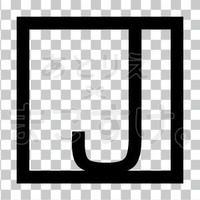和モダン/黒/png/J