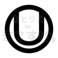 シンプル/白黒/jpg/U
