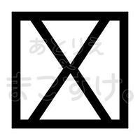 和モダン/白黒/jpg/X