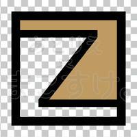 和モダン/色付き黒/png/Z