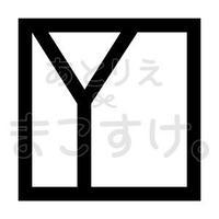 和モダン/白黒/jpg/Y