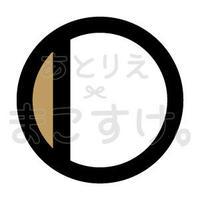 シンプル/色付き/jpg/I