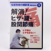 松原秀樹の開節法 Advance 第1巻