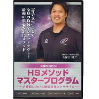 久保田隆介のHSメソッドマスタープログラム