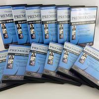 治療院サポートプレミアクラブ(DVD12枚、CD12枚)です。