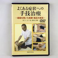 セール中!よくある症状への手技治療