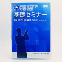 疲労回復協会 基礎セミナー Vol.1 熊谷剛