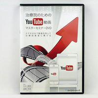 治療院のためのYouTube動画マスターセミナーDVD