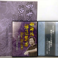 西海流活法整体 DVD 伝承 極の31手 西海晃斗