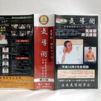 VHS 気導術 研究コース 第20回 鈴木真之