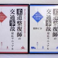 柔道整復師の交通事故対応マニュアルDVD
