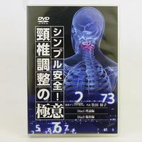 シンプル安全! 頸椎調整の極意