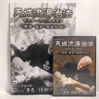 天城流湯治法セミナー DVD <腰痛・膝痛・精神疾患> 杉本錬堂