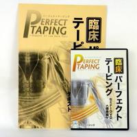 臨床パーフェクトテーピングセミナー DVD (腰痛編) 山田敬一