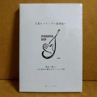 言霊ヒーリング 基礎編 DVD