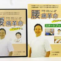 腰痛革命プログラム DVD