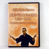 スキンドライブシステムセミナー DVD