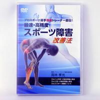 プロスポーツ選手専属トレーナー直伝!最速・高精度スポーツ障害改善法