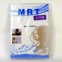 MRT  応用編 佐藤青児