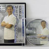 宮沢資長の肩こりパーフェクトテクニック