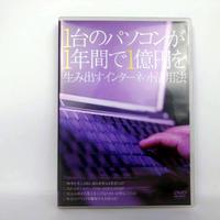 1台のパソコンが1年間で1億円を生み出すインターネット活用法 見田村元宣