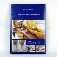 メディカル(医学的)骨盤・O脚調整法