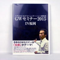 GWセミナー2015IN福岡 廿日出庸治