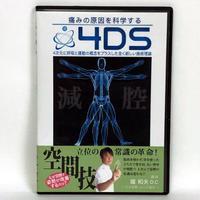 4DS 立位 DVD 堀和夫