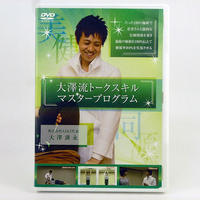 大澤流トークスキルマスタープログラム DVDのみ 大澤訓永