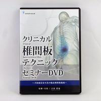 クリニカル椎間板テクニックセミナー DVD 古谷眞寛