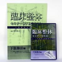 臨床整体セミナーDVD(下肢操法編) 宮川眞人