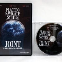PNS療法 JOINT PLACEBO NAVIGATE SYSTEM 山内要