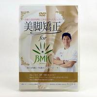 治療と美容が同時にできるキラーテクニック 美脚矯正 for BMK 西田佳司