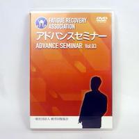 疲労回復協会 アドバンスセミナー Vol.3