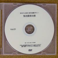 気功探求の旅 Vol.01 宮沢法義