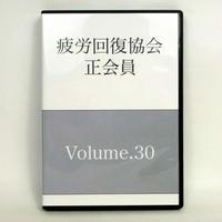 疲労回復協会 正会員DVD Volume.30