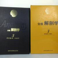 【書籍】分担 解剖学(3) 感覚器学・内臓学