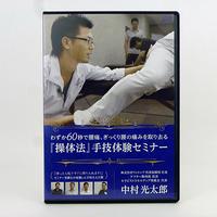 わずか60秒で腰痛、ぎっくり腰の痛みを取り去る「操体法」手技体験セミナー 中村光太郎