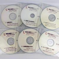繁盛治療院ストーリー CDプログラム 6枚セット
