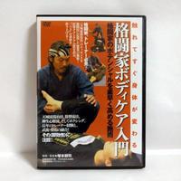 格闘家ボディケア入門 塚本耕司
