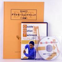 ダブルモーションテクニックセミナー DVD 上肢編 茨木英光