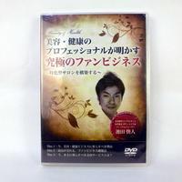 【未開封】 美容・健康のプロフェッショナルが明かす究極のファンビジネス 池田快人