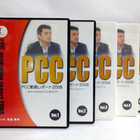 PCC動画レポート 5枚セット DVD  花谷博幸