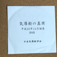 【未開封】気導術の真実 平成20年12月編集