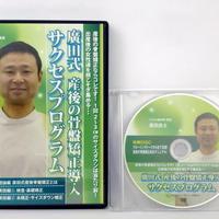 廣田式産後の骨盤矯正導入サクセスプログラム 廣田岳士