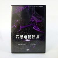 【未開封】六層連動操法 Vol.2 ダイヤルリリーステクニックーCore-  沖倉国悦