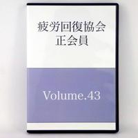 疲労回復協会 正会員DVD Volume.43