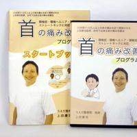 首の痛み改善プログラム