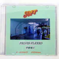 PELVIS-FLEXED SOFT/骨盤矯正