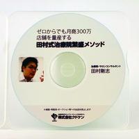 ゼロからでも月商300万店舗を量産する、田村式治療院繁盛メソッド CD
